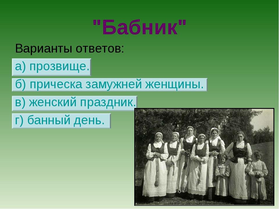 """""""Бабник"""" Варианты ответов: а) прозвище. б) прическа замужней женщины. в) женс..."""