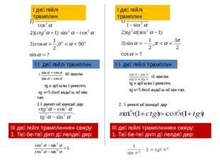1. бөлшегін tg α арқылы өрнектеп, tg α=5.болғандағы мәнін тап. 2.Өрнекті ықш