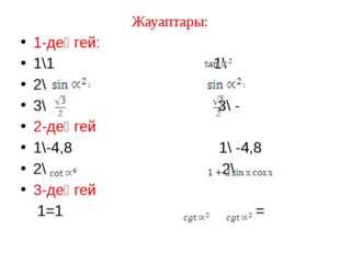 Жауаптары: 1-деңгей: 1\1 1\ 2\ 2\ 3\ 3\ - 2-деңгей 1\-4,8 1\ -4,8 2\ 2\ 3-де
