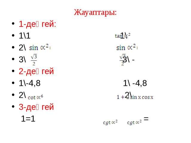 Жауаптары: 1-деңгей: 1\1 1\ 2\ 2\ 3\ 3\ - 2-деңгей 1\-4,8 1\ -4,8 2\ 2\ 3-де...
