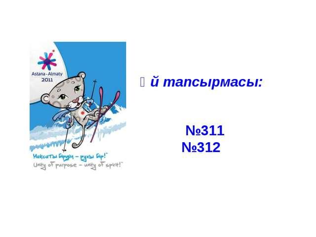 Үй тапсырмасы: №311 №312