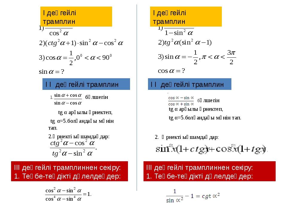 1. бөлшегін tg α арқылы өрнектеп, tg α=5.болғандағы мәнін тап. 2.Өрнекті ықш...