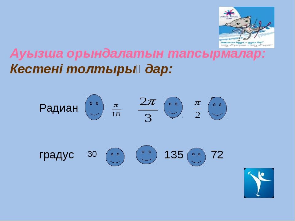 Ауызша орындалатын тапсырмалар: Кестені толтырыңдар: Радиан градус 30 10 120...