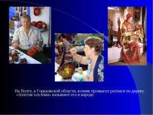 На Волге, в Горьковской области, возник промысел росписи по дереву. «Золотая