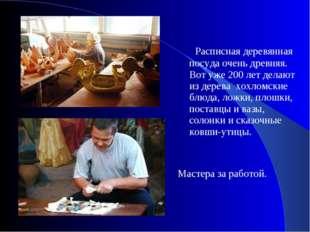 Расписная деревянная посуда очень древняя. Вот уже 200 лет делают из дерева