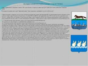 История развития герба города Стерлитамака Герб Стерлитамака утвержден 8 июня