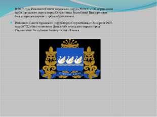 """В 2007 году Решением Совета городского округа №10/27з """"Об обрамлении герба го"""