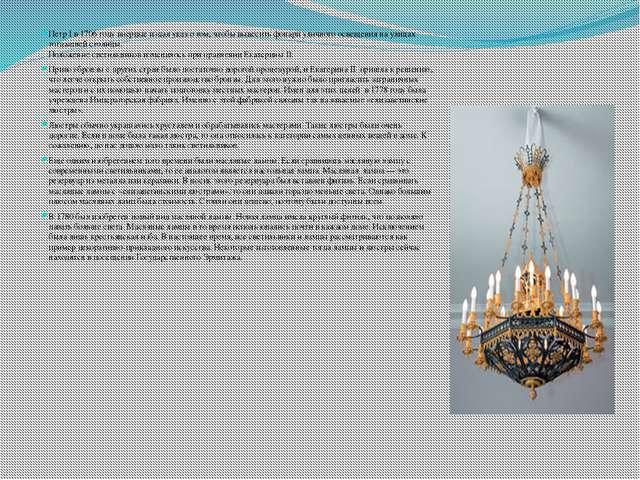 Петр I в 1706 году впервые издал указ о том, чтобы вывесить фонари уличного о...
