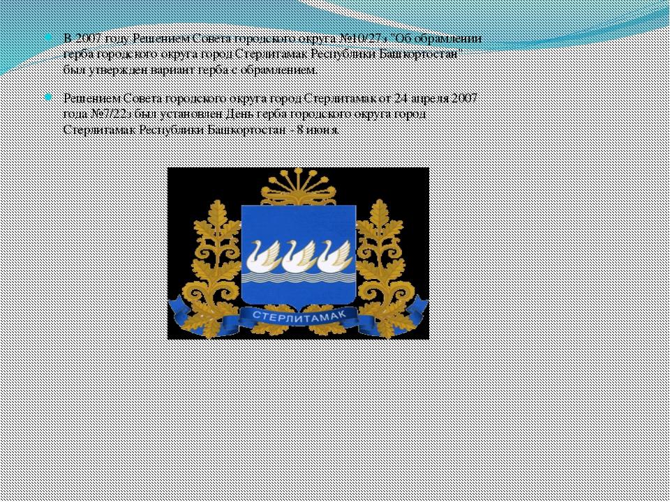 """В 2007 году Решением Совета городского округа №10/27з """"Об обрамлении герба го..."""