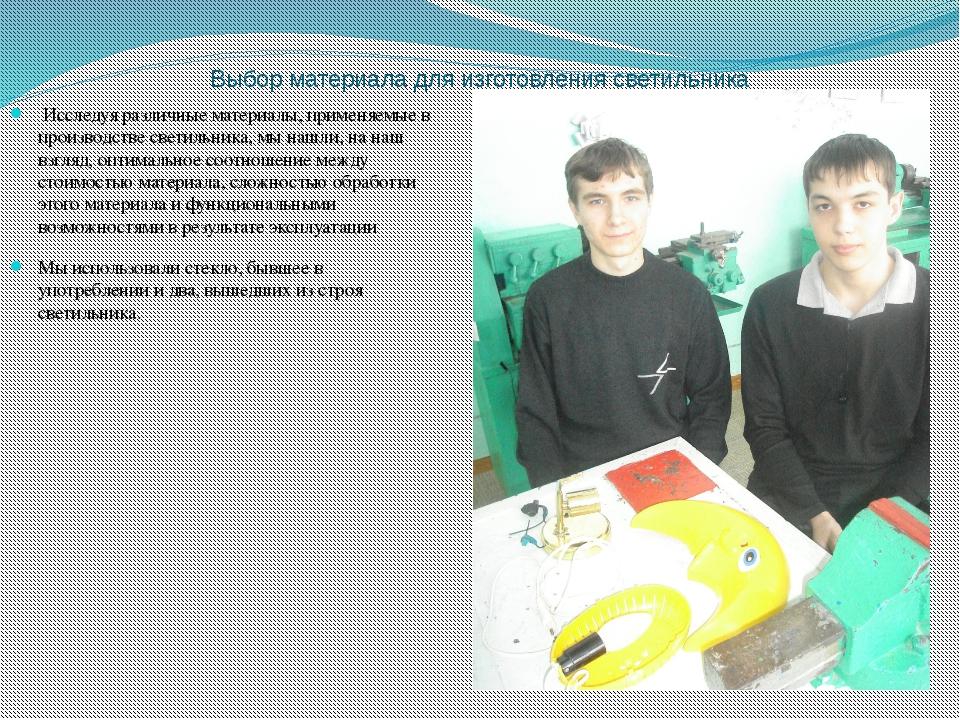 Выбор материала для изготовления светильника Исследуя различные материалы, п...