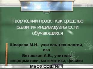 Творческий проект как средство развития индивидуальности обучающихся Шварева