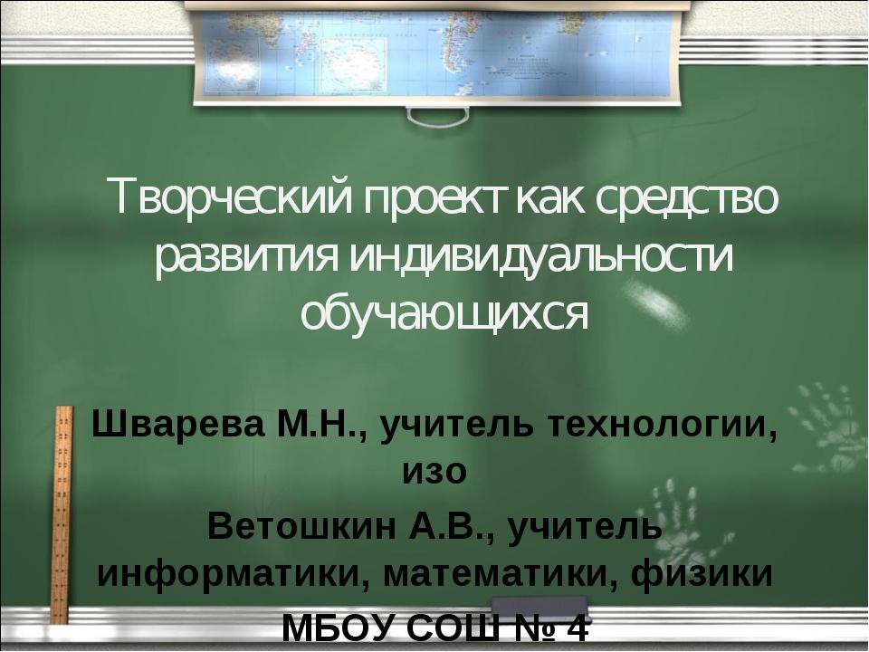 Творческий проект как средство развития индивидуальности обучающихся Шварева...