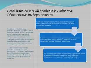 Осознание основной проблемной области Обоснование выбора проекта Оснащение уч
