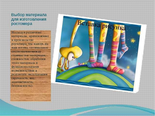 Выбор материала для изготовления ростомера Исследуя различные материалы, прим...