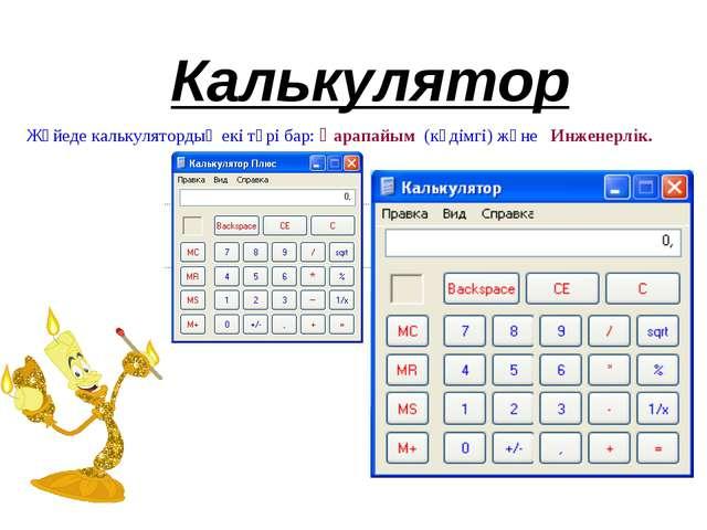 Калькулятор Жүйеде калькулятордың екі түрі бар: Қарапайым (кәдімгі) және Инже...