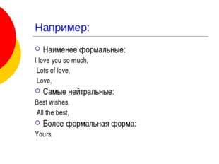 Например: Наименее формальные: I love you so much, Lots of love, Love, Самые