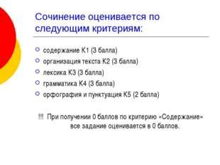 Сочинение оценивается по следующим критериям: содержание К1 (3 балла) организ