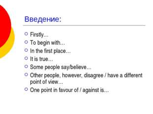 Введение: Firstly… To begin with… In the first place… It is true… Some people
