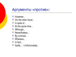 Аргументы «против»: However… On the other hand… In spite of… At the same time