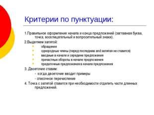 Критерии по пунктуации: 1.Правильное оформление начала и конца предложений (з