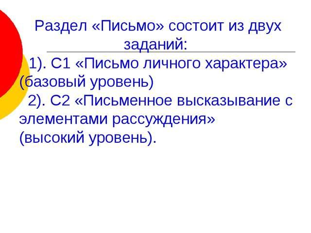 Раздел «Письмо» состоит из двух заданий: 1). С1 «Письмо личного характера» (...