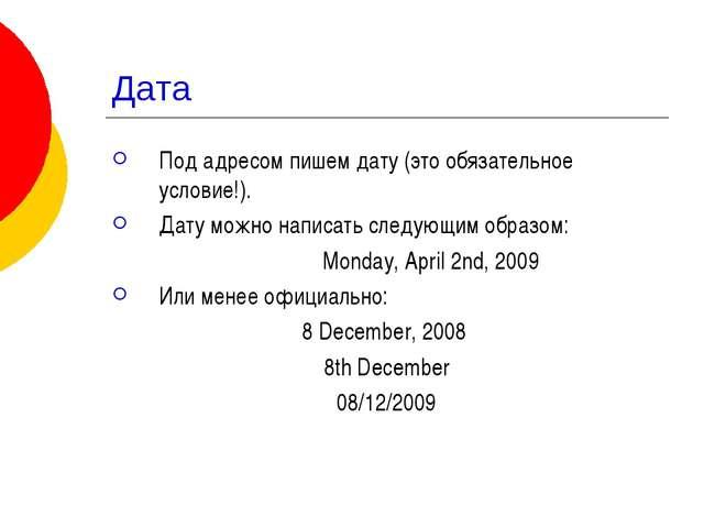 Дата Под адресом пишем дату (это обязательное условие!). Дату можно написать...
