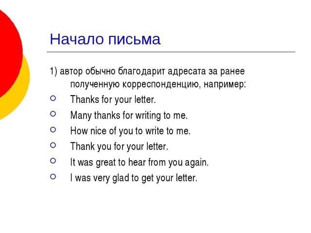 Начало письма 1) автор обычно благодарит адресата за ранее полученную корресп...