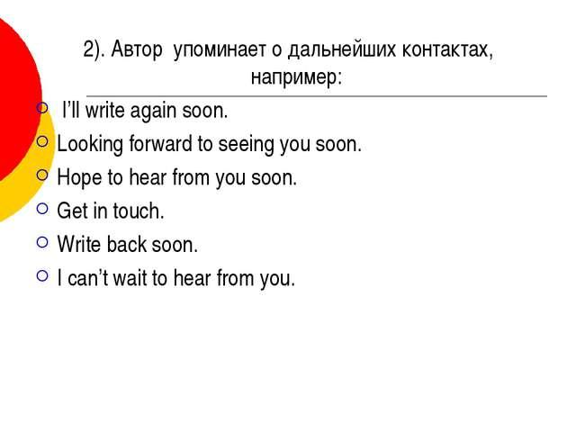 2). Автор упоминает о дальнейших контактах, например: I'll write again soon....