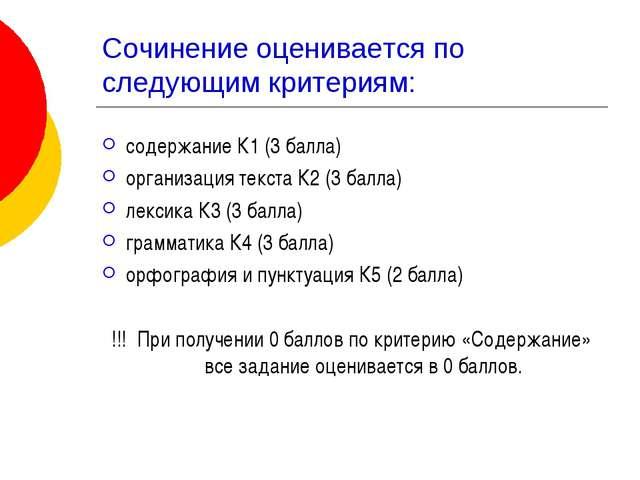 Сочинение оценивается по следующим критериям: содержание К1 (3 балла) организ...