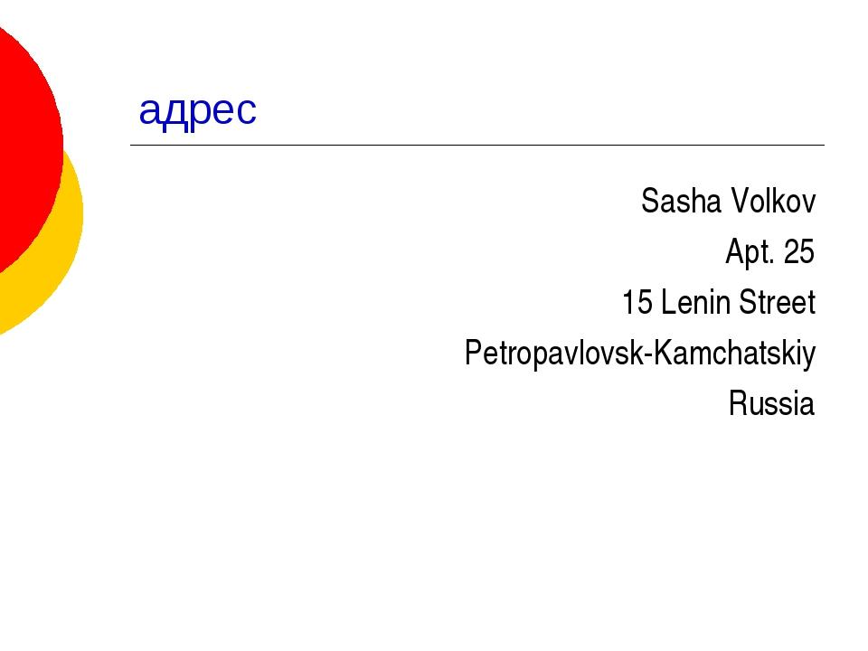 адрес Sasha Volkov Apt. 25 15 Lenin Street Petropavlovsk-Kamchatskiy Russia