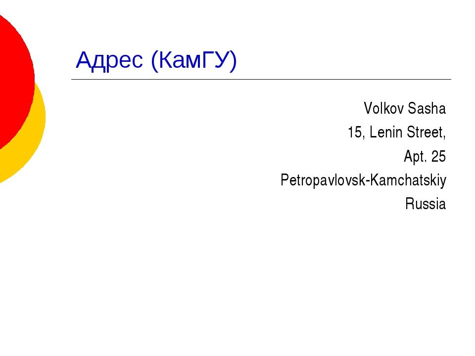 Адрес (КамГУ) Volkov Sasha 15, Lenin Street, Apt. 25 Petropavlovsk-Kamchatski...