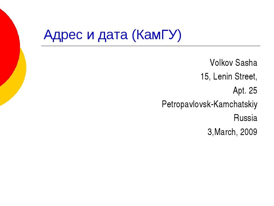 Адрес и дата (КамГУ) Volkov Sasha 15, Lenin Street, Apt. 25 Petropavlovsk-Kam...