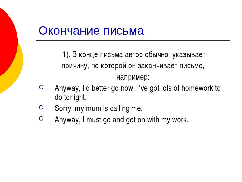 Окончание письма 1). В конце письма автор обычно указывает причину, по которо...