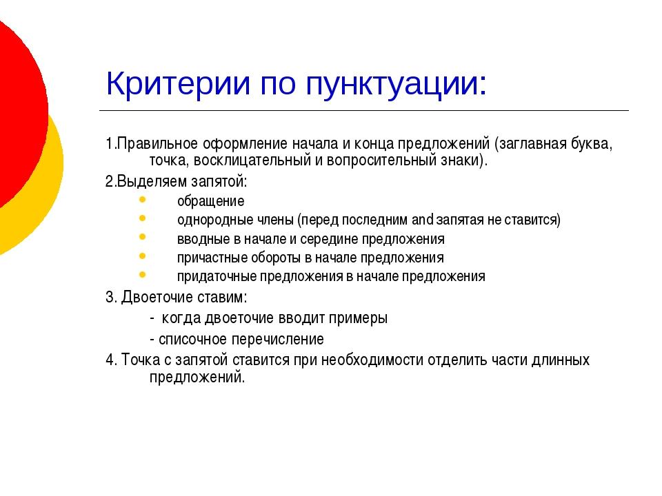 Критерии по пунктуации: 1.Правильное оформление начала и конца предложений (з...