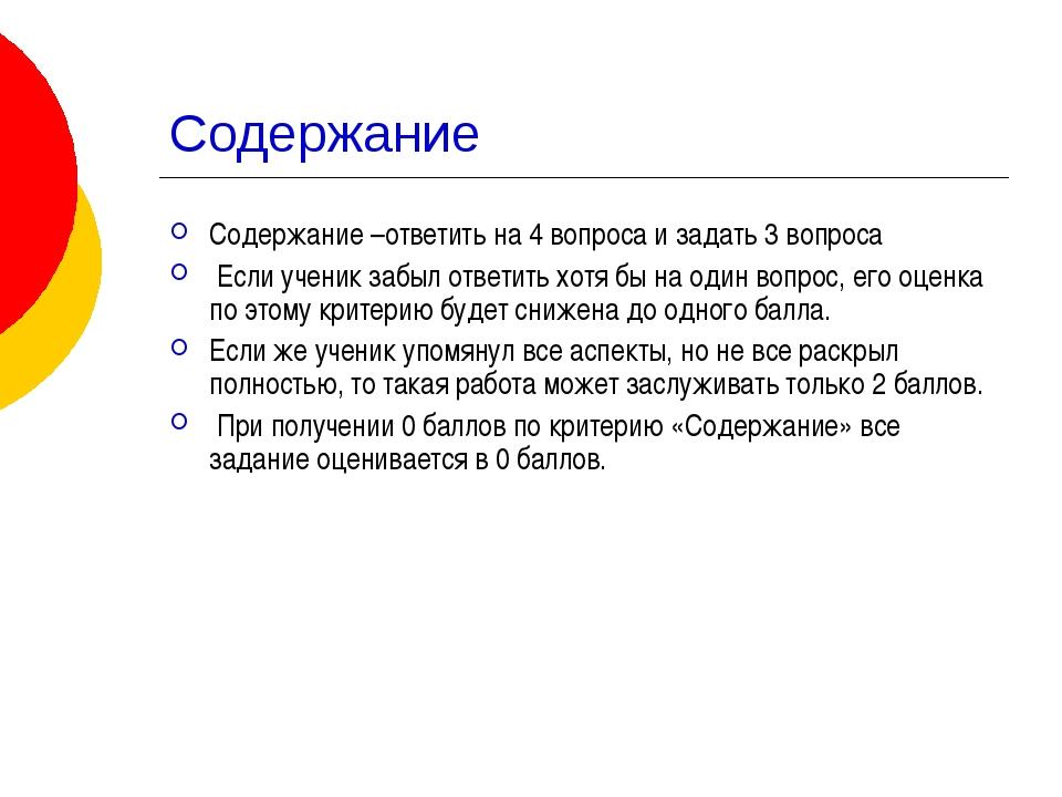 Содержание Содержание –ответить на 4 вопроса и задать 3 вопроса Если ученик з...