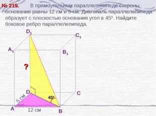 В прямоугольном параллелепипеде стороны основания равны 12 см и 5 см. Диагон