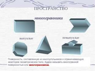 ПРОСТРАНСТВО многогранники выпуклые невыпуклые Поверхность, составленную из м