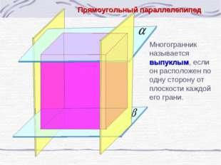 Прямоугольный параллелепипед Многогранник называется выпуклым, если он распол