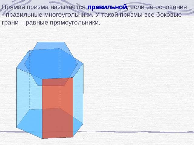 Прямая призма называется правильной, если ее основания - правильные многоугол...