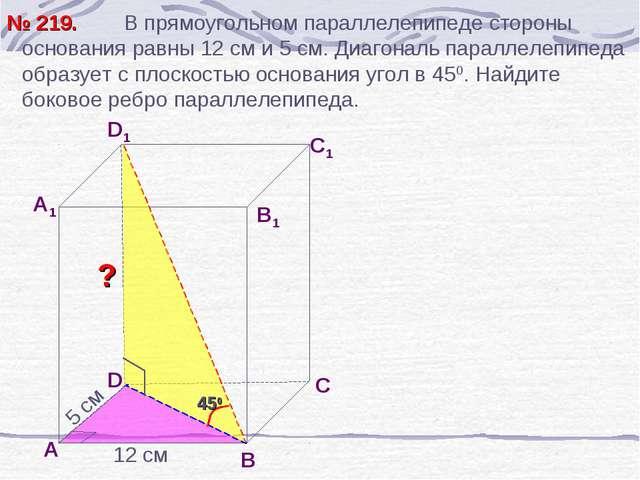 В прямоугольном параллелепипеде стороны основания равны 12 см и 5 см. Диагон...