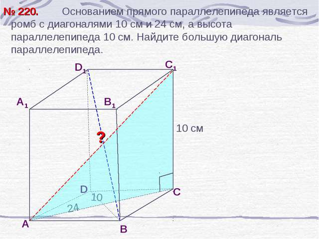 Основанием прямого параллелепипеда является ромб с диагоналями 10 см и 24 см...