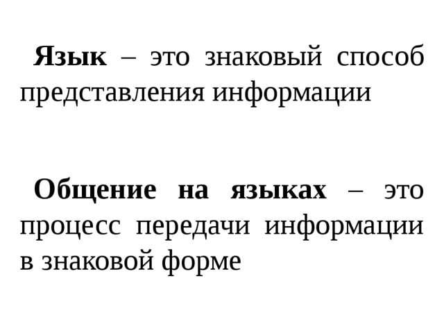 Язык – это знаковый способ представления информации Общение на языках – это п...
