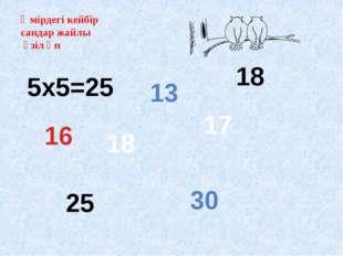 Өмірдегі кейбір сандар жайлы әзіл ән 5х5=25 13 18 16 18 17 25 30