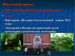 Школьный проект «200 лет Бородинского сражения» I тур - Викторина «История От