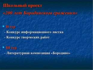 Школьный проект «200 лет Бородинского сражения» II тур - Конкурс информационн