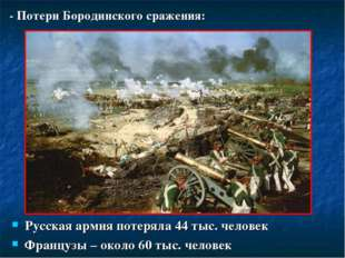 - Потери Бородинского сражения: Русская армия потеряла 44 тыс. человек Францу