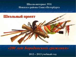 Школьный проект Школа-интернат №31 Невского района Санкт-Петербурга _________