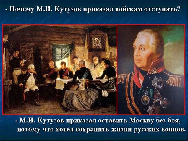 - Почему М.И. Кутузов приказал войскам отступать? - М.И. Кутузов приказал ост...
