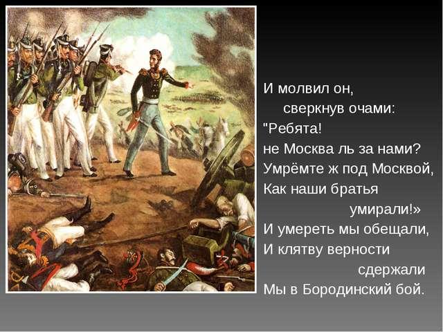 """И молвил он, сверкнув очами: """"Ребята! не Москва ль за нами? Умрёмте ж под Мос..."""