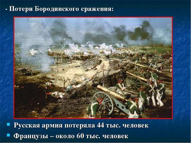 - Потери Бородинского сражения: Русская армия потеряла 44 тыс. человек Францу...